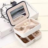 旅行便攜式首飾盒迷你小巧手飾耳環耳釘飾品收納盒 簡約首飾包
