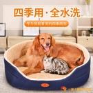 寵物狗窩貓窩可拆洗小狗大型犬金毛天保暖床【小獅子】