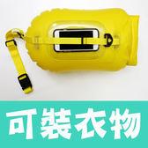 (黃色手機型) 可裝衣物專業游泳浮球/橫渡日月潭必備/魚雷浮標.泳圈.造型泳圈.防水袋 可參考