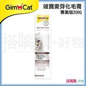 德國竣寶GimCat麥芽化毛膏-專業版200g【搭嘴購】