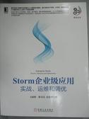 【書寶二手書T8/電腦_XCN】Storm企業級應用:實戰、運維和調優_馬延輝