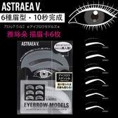 《日本製》ASTRAEA 眉型卡 畫眉卡 畫眉輔助器 畫眉神器 ASTRAEA V. 雅絲朵 美人描眉卡 6枚   ◇iKIREI
