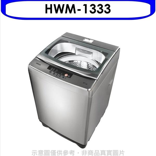 禾聯【HWM-1333】12.5公斤洗衣機