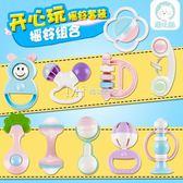 嬰兒玩具3-6-12個月新生兒搖鈴 寶寶益智早教手搖鈴牙膠  瑪奇哈朵