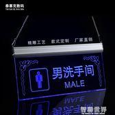 衛生間指示牌發光導向牌LED創意懸掛廁所標識牌酒店賓館酒吧KTV會所高檔個性雙面壓克力 智聯