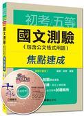 書初考、地五、各類五等:國文測驗( 公文格式用語)焦點速成