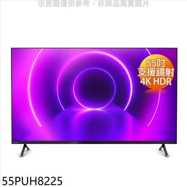 飛利浦【55PUH8225】55吋4K聯網Android9.0電視