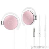 耳掛式耳機掛耳式有線帶麥頭戴護耳式不入耳不傷耳手機版台式電腦耳麥可愛 印象家品