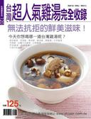 (二手書)台灣超人氣雞湯完全收錄
