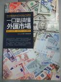 【書寶二手書T7/財經企管_JIR】一口氣搞懂外匯市場_凱西‧連恩