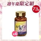 健康食妍 週年慶限定 金盞葉黃素4入組【新高橋藥妝】