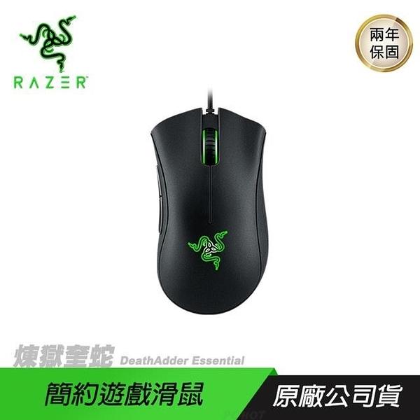 【南紡購物中心】RAZER 雷蛇 DeathAdder Essential 煉獄奎蛇 標準版 電競滑鼠 6400dpi/機械軸
