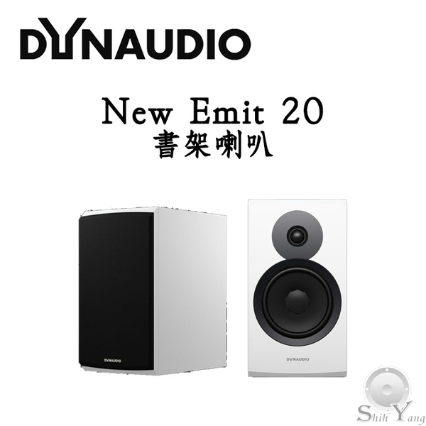 Dynaudio 丹麥 New Emit 20 書架喇叭【公司貨保固+免運】