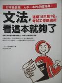 【書寶二手書T9/語言學習_NGY】文法看這本就夠了_長安靜美