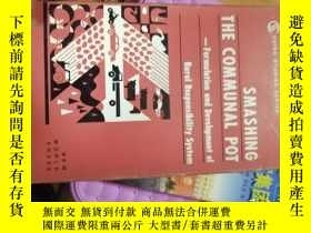 二手書博民逛書店smashing罕見the communal potY9837 wang guichen new world