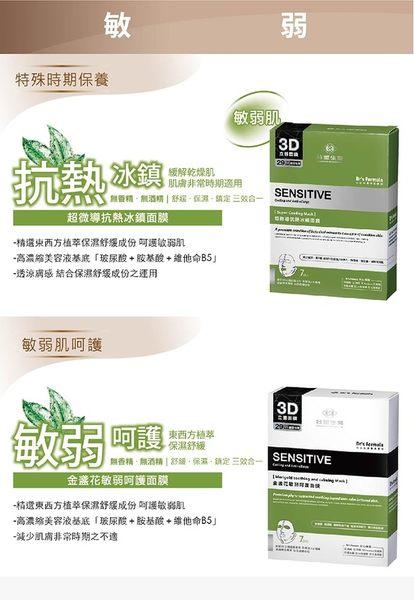 ★《台塑生醫》Dr's Formula敏弱肌金盞花敏弱呵護面膜(7片/盒)