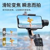 手機穩定器智能防抖手持vlog神器錄像三軸云臺手機拍攝支架多功能拍視頻 極簡雜貨