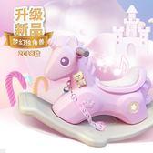 週年慶優惠兩天-搖搖馬 寶寶搖椅馬塑料音樂嬰兒搖搖馬大號加厚兒童玩具周歲禮物小木馬車RM