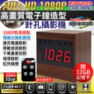 【CHICHIAU】Full HD 1080P 棕色木紋電子鐘造型微型針孔攝影機/密錄器/蒐證/偽裝@四保科技