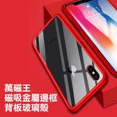 【妃凡】萬磁王 磁吸金屬邊框 背板玻璃殼 iPhone X/Xs/XR/Xs Max 手機殼 198