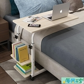 床邊桌 電腦桌懶人床邊桌台式家用簡約書桌宿舍簡易床上小桌子可行動升降【海阔天空】
