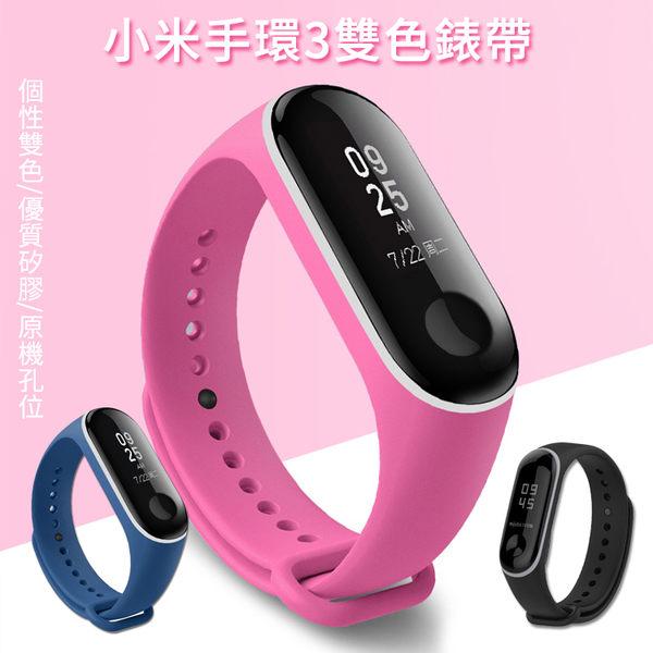 雙十一限時免運 小米手環3 矽膠錶帶 雙色 替換帶 腕帶 防丟設計 錶帶 戶外 健身 智慧錶帶 手錶帶