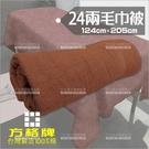 台灣製! 方格牌24兩毛巾被(咖啡色124cm*205cm)[86252] 開店鋪美容床鋪床巾