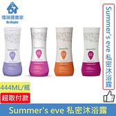 Summer's eve 私密沐浴露 15OZ/444ML/瓶 多種可選◆德瑞健康家◆