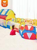 澳樂兒童帳篷游戲屋 小孩室內公主房子寶寶爬行隧道海洋球玩具屋NMS 台北日光