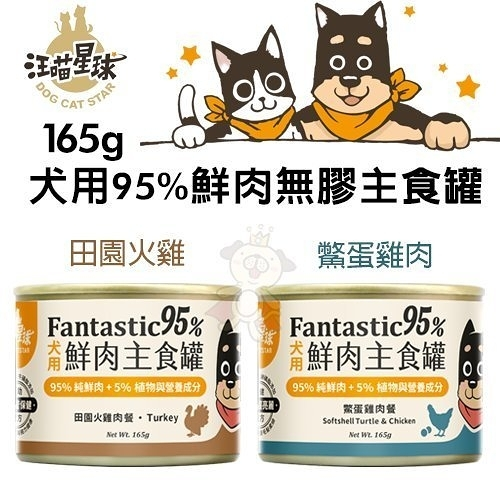 【單罐】DogCatStar汪喵星球 犬用95%鮮肉無膠主食罐-田園火雞 鱉蛋雞肉165g·狗罐頭