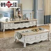 客廳家具歐式電視櫃茶幾組合套餐法式大理石小戶型奢華地櫃實木igo「時尚彩虹屋」