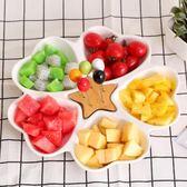 陶瓷果盤創意 現代 客廳水果拼盤 歐式干果盤子分格盤家用零食盤多色小屋