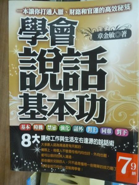 【書寶二手書T2/溝通_PEI】學會說話基本功_章金敏