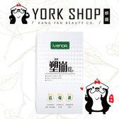 【妍選】iVENOR二代塑崩錠 (60錠/盒) x1盒