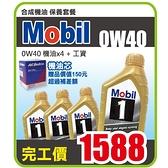 Mobil美孚1號 0W40 小保養套餐加送【15項保養檢查】