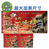 【金牌】龍金門一條根超大加長尺寸精油貼布10包(贈精油霜40mlX2)