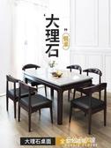 餐桌實木餐桌椅組合家用小戶型北歐現代簡約大理石餐桌長方形吃飯桌子 朵拉朵YC