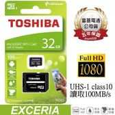 【免運費+五年保固】TOSHIBA 32GB Micro SDHC R100MB/s U1 記憶卡(手機用小卡)(附SD轉卡)X1【加贈SD收納盒】