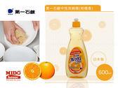 第一石鹼中性洗碗精(柑橘香)600ml《Midohouse》