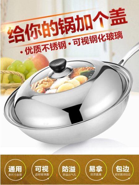 不銹鋼鍋蓋鋼化玻璃炒鍋蓋通用可立視加厚30/32/34/36cm家用鍋蓋 LX 艾家生活