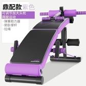 仰臥起坐健身器材家用多功能腹肌板收腹器男女折疊仰臥板YJT