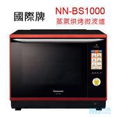 Panasonic 國際牌NN BS1000 蒸氣烘烤微波爐