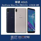 (贈自拍腳架)華碩 ASUS ZenFone Max Pro ZB602KL 128GB/6吋【馬尼通訊】