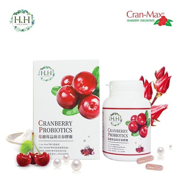 HH蔓越莓益菌青春膠囊(60粒) 蔓越莓錠 私密保養 蔓越莓膠囊 益生菌 蔓越莓益生菌