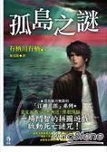 孤島之謎(新版)