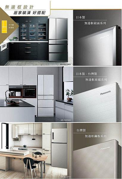 『Panasonic』☆ 國際610L玻璃面板變頻四門冰箱 NR-D610NHGS *免費基安+舊機回收*
