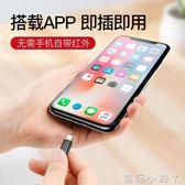 防塵塞手機萬能遙控器頭蘋果6s紅外線發射器iphone7智慧配件8x安卓通用型小米vivo華為 蘿莉小腳ㄚ