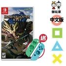 現貨附首批DLC NS Switch 魔物獵人 崛起 Monster Hunter Rise 中文版 + 手把矽膠套
