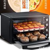 雅麗詩烤箱家用烘焙多功能全自動獨立控溫電烤箱小型30L升大容量 qf24638【pink領袖衣社】