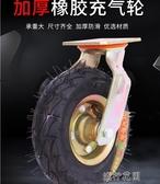 萬向輪 老虎車充氣輪拉車8寸實心輪胎兩輪連軸手推車輪子腳輪萬向輪 流行花園